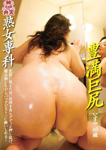 熟女専科 豊満巨尻 いずみ 46歳〔DVD〕
