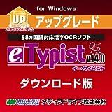 e.Typist v.14.0 アップグレード版 for Windows ダウンロード [ダウンロード]