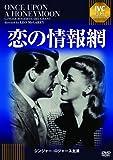 恋の情報網 《IVC BEST SELECTION》 ジンジャー・ロジャース セレクション [DVD]