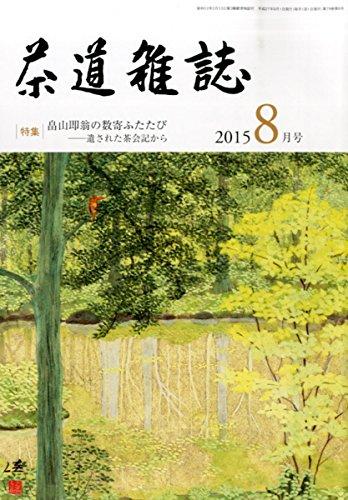 茶道雑誌 2015年 08月号 [雑誌]