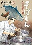 そばもん ニッポン蕎麦行脚 8 (ビッグ コミックス)