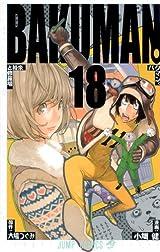 ジャンプでの連載が完結を迎えた大人気漫画「バクマン。」第18巻