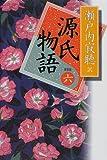 源氏物語〈巻6〉