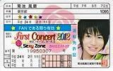 SEXYZONE/FirstConcert2012 免許証【菊池風磨】