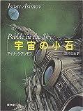 宇宙の小石 (創元SF文庫)