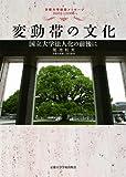 変動帯の文化―国立大学法人化の前後に (京都大学総長メッセージ2003-2008)
