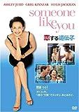 恋する遺伝子 [DVD]