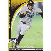 プロ野球カード【川崎宗則】2010 オーナーズ リーグ 01 グレイト (GREAT)