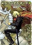 エスペリダス・オード (2) (IDコミックス REXコミックス)