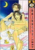 形而上なぼくら 2 (ビーボーイコミックス)