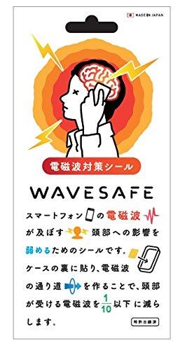 スマートフォン用電磁波防止シール WAVESAFE