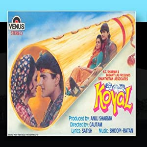 Koyal (Hindi Film)