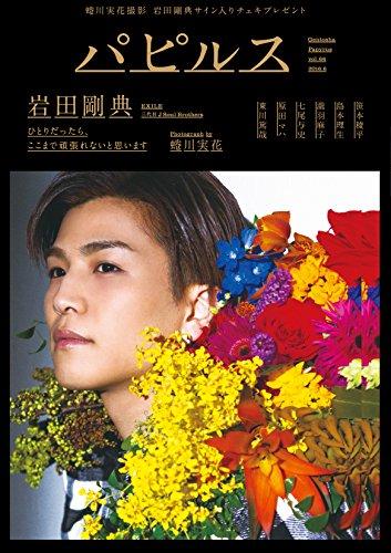 パピルス 2016年06月号 Vol.66 岩田剛典(EXILE/三代目 J Soul Brothers)
