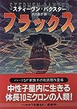 フラックス (ハヤカワ文庫SF)