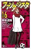 ファンタジスタ 復刻版 16 (少年サンデーコミックス)