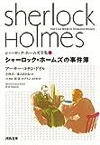 シャーロック・ホームズの事件簿 (河出文庫)