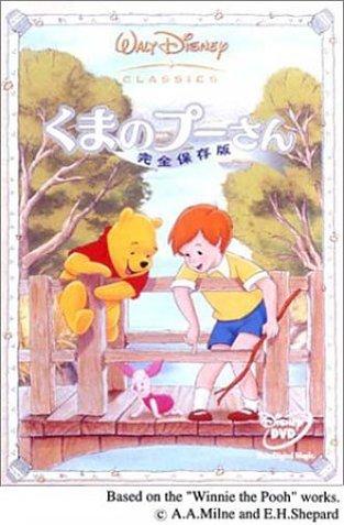 くまのプーさん / 完全保存版 [DVD]