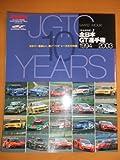 全日本GT選手権1994-2003—JGTC 10 years (San'ei mook)