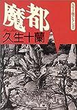 魔都―久生十蘭コレクション (朝日文芸文庫)