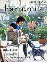 栗原はるみ haru_mi (ハルミ) 2007年 04月号 [雑誌]