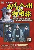 あばれ八州御用旅 4 [DVD]
