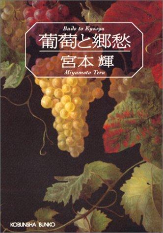 葡萄と郷愁