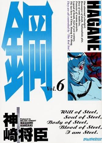 鋼 6―Hagane (アッパーズKC)