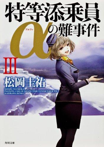 特等添乗員αの難事件III (角川文庫)
