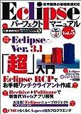 Eclipse パーフェクトマニュアル Vol.5