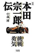 定本 本田宗一郎伝―飽くなき挑戦 大いなる勇気