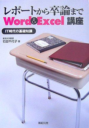 レポートから卒論までWord & Excel講座