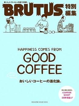 BRUTUS特別編集 もっとおいしいコーヒーの進化論。