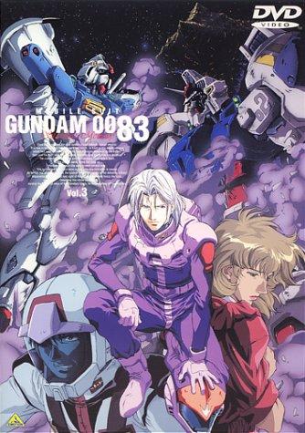 機動戦士ガンダム 0083 STARDUST MEMORY vol.3
