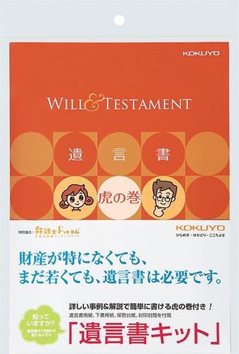 コクヨS&T 遺言書キット(遺言書虎の巻ブック付き) LES-W101