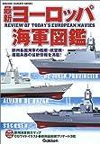 最新ヨーロッパ海軍図鑑―欧州各国海軍の艦艇、航空機、装備の現状を最新のデータ・写真で徹底詳解! (Rekishi gunzo series)