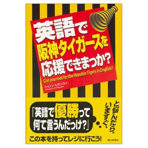 英語で阪神タイガースを応援できまっか?