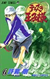 テニスの王子様 (6) (ジャンプ・コミックス)