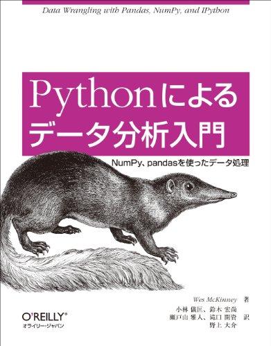 Pythonによるデータ分析入門 —NumPy、pandasを使ったデータ処理 -