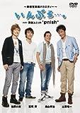 *pnish*/「いんぷろ・・・。」Vol.1[DVD]