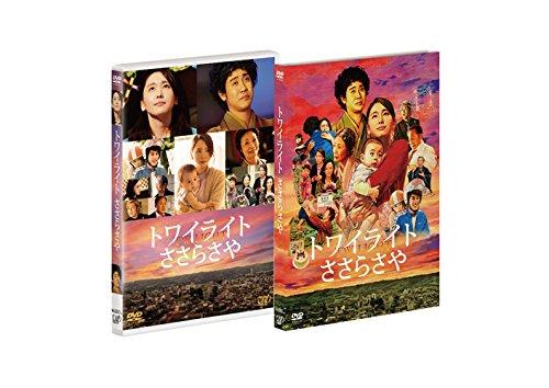 トワイライト ささらさや[DVD]