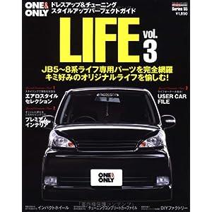 【クリックでお店のこの商品のページへ】Life vol.3―ドレスアップ&チューニングスタイルアップパーフェク (CARTOP MOOK ONE&ONLY Series 55) [ムック]