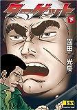 ターゲット(下) (マンガショップシリーズ (12))