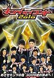 キングオブコント 2010 [DVD]