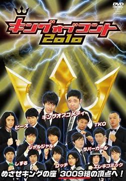 キング オブ コント 2010 [DVD]