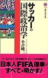 サッカーの国際政治学 (講談社現代新書)