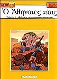 echange, troc Jacques Martin - Alix, tome 15 : L'Enfant Grec (version grec ancien)