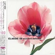 クラシック 名曲のサビ100