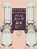 ダヤンのスープ読本 / 池田 あきこ のシリーズ情報を見る
