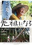 先祖になる [DVD]