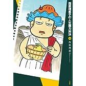 西原理恵子の人生画力対決 4 (コミックス単行本)